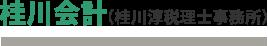 税理士法人 桂川会計